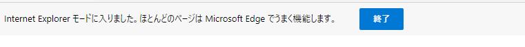 IEモードで表示