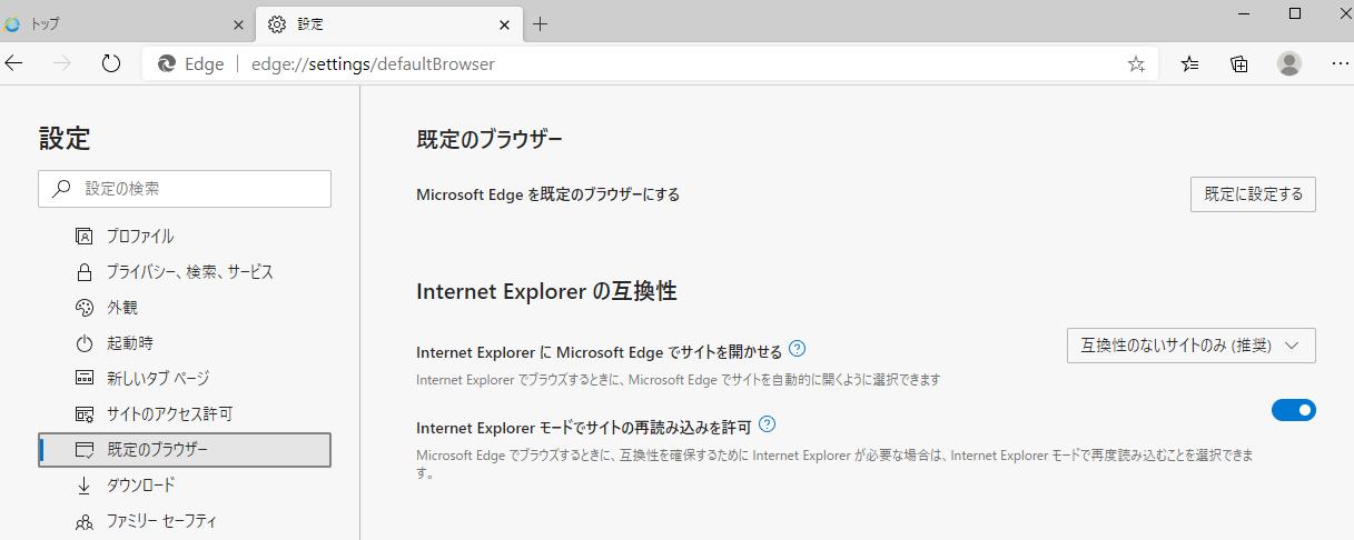IEモードの有効化